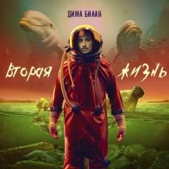 Она моя - Дима Билан