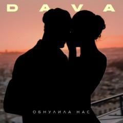Обнулила нас - Dava