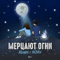 Мерцают огни (Remix) - Agunda & Тайпан