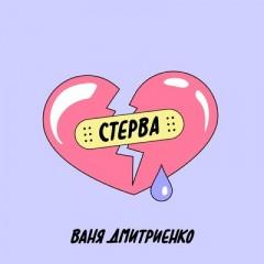 Стерва - Ваня Дмитриенко
