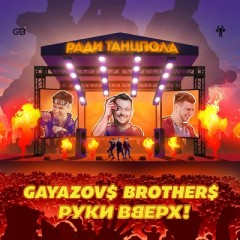 Ради танцпола - Gayazov Brothers & Руки Вверх