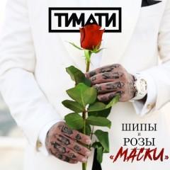 Маски - Тимати