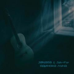 Одинокая Луна - Janaga & Jah Far