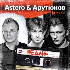 Не Дано - Astero & Арутюнов