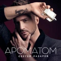 Ароматом - Сергей Лазарев