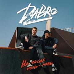 На часах ноль ноль (Remix) - Dabro