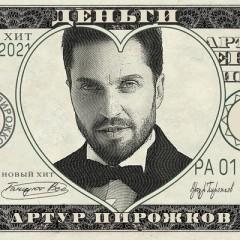 Деньги - Артур Пирожков