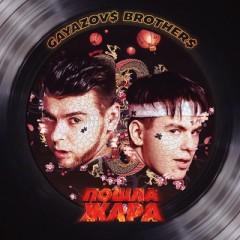 Пошла жара - Gayazovs Brothers & Filatov & Karas