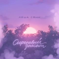 Сиреневый закат (Remix) - Лёша Свик