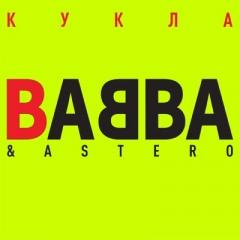 Кукла - Babba & Astero