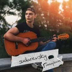 Гитарист - Sudarevsky