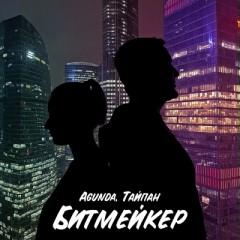 Битмейкер - Agunda & Тайпан