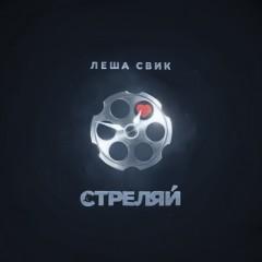 Стреляй - Лёша Свик