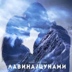 Лавина Цунами - Hensy & Anet Saj