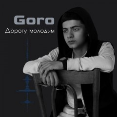 Дорогу молодым - Goro