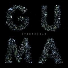Стеклянная (Remix) - Guma