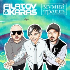 Amore More Goodbuy (Remix) - Filatov & Karas & Мумий троль
