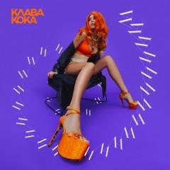 Ла Ла Ла (Remix) - Клава Кока
