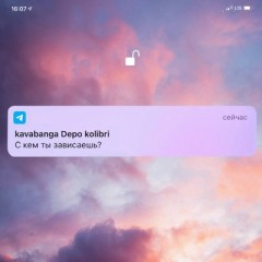 С кем ты зависаешь - Kavabanga Depo Kolibri