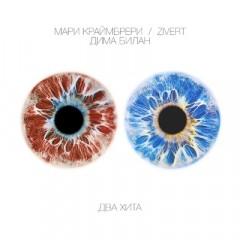 Ты не моя пара (Remix) - Dima Bilan & Mari Krajmbreri