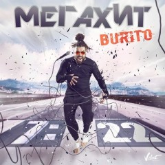 Мегахит - Бурито