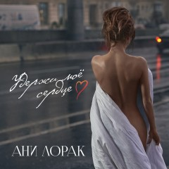 Удержи Моё Сердце - Ани Лорак