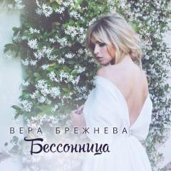 Бессонница - Брежнева Вера