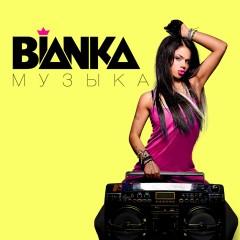 Музыка (Remix) - Бьянка