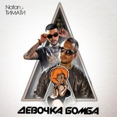 Девочка Бомба (Remix) - Натан & Тимати