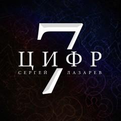 7 Цифр - Лазарев Сергей