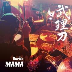 Мама - Бурито