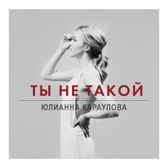 Ты не такой - Юлианна Караулова