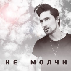 Не Молчи - Билан Дима