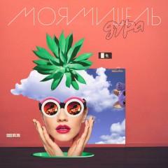 Дура (Remix) - Моя Мишель