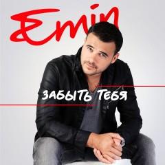 Забыть Тебя - Emin