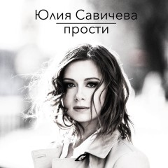 Прости - Савичева Юлия