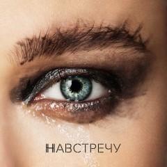 Навстречу - Елена Темникова