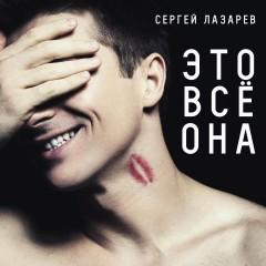 Это Всё Она - Лазарев Сергей