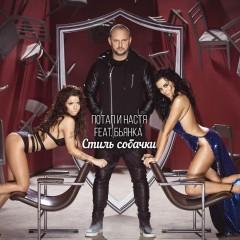 Стиль Собачки - Потап & Настя & Бьянка