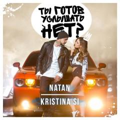 Ты Готов Услышать Нет (Remix) - Натан & Кристина Си