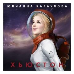 Хьюстон - Юлианна Караулова