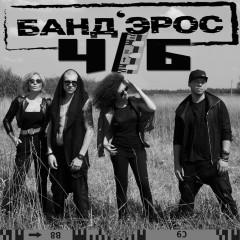 Ч Б - Банд'эрос