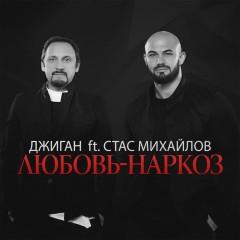 Любовь-Наркоз - Джиган & Михайлов Стас