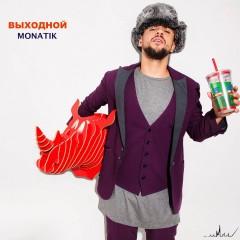 Выходной - Монатик Дима