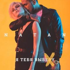 Я Тебя Выберу - Natan