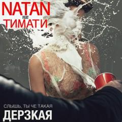 Дерзкая (Remix) - Натан & Тимати