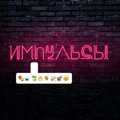 Импульсы - Темникова Елена