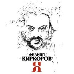 О Любви - Филипп Киркоров