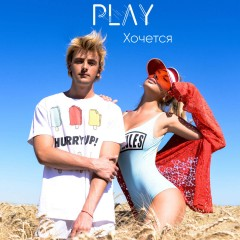 Хочется - Play