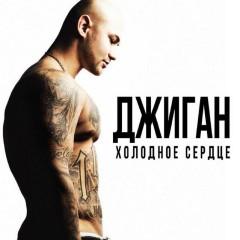 ХОЛОДНОЕ СЕРДЦЕ - Geegun & Седокова Анна